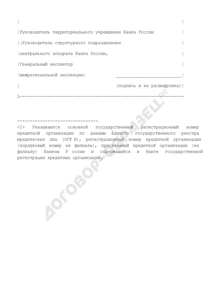 Предложение о внесении изменений в сводный план проверки кредитной организации. Форма N 1. Страница 3