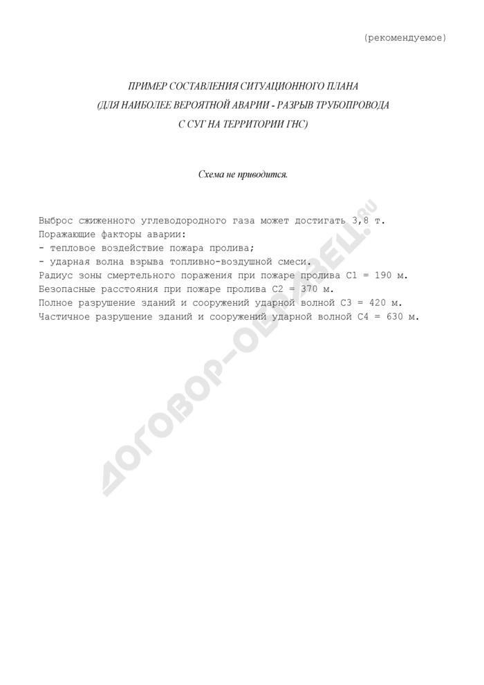 Пример составления ситуационного плана (для наиболее вероятной аварии - разрыв трубопровода с суг на территории ГНС) (рекомендуемая форма). Страница 1