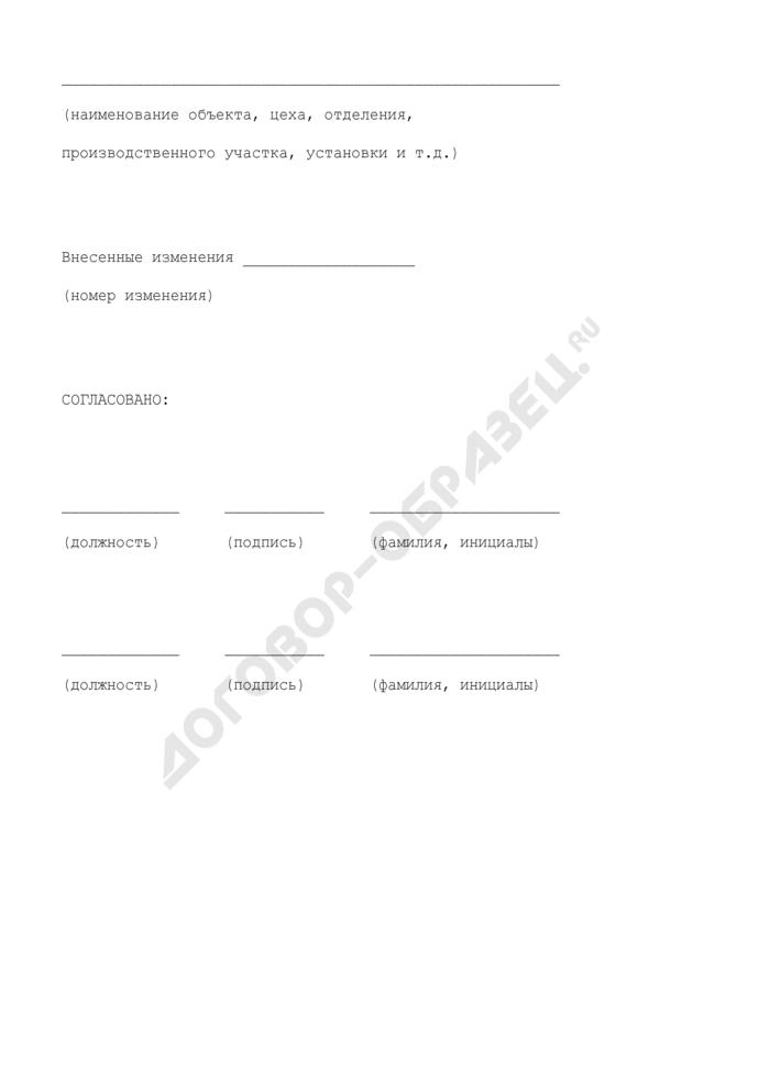 Пример формы титульного листа плана локализации и ликвидации аварийных ситуаций (рекомендуемая форма). Страница 2