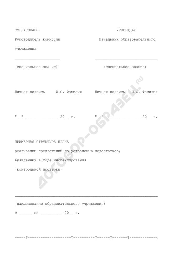 Примерная структура плана реализации предложений по устранению недостатков, выявленных в ходе инспектирования (контрольной проверки) образовательного учреждения Федеральной службы исполнения наказаний России. Страница 1