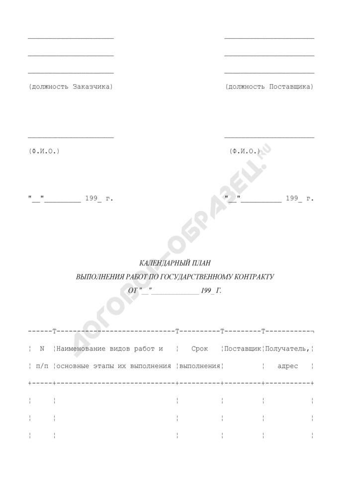 Календарный план выполнения работ (приложение к государственному контракту на выполнение заказа на закупку и поставку продукции для федеральных государственных нужд). Страница 1