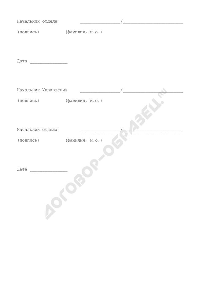 Примерный план мероприятий доработки (разработки) прикладного программного обеспечения. Страница 3