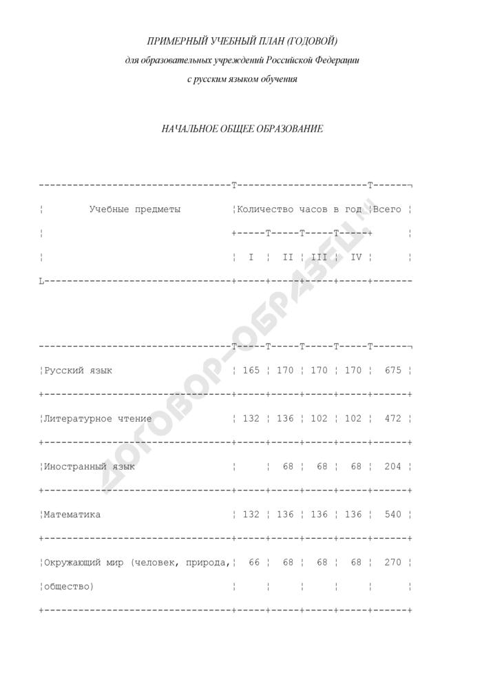 Примерный учебный план (годовой) для образовательных учреждений Российской Федерации с русским языком обучения. Начальное общее образование. Страница 1