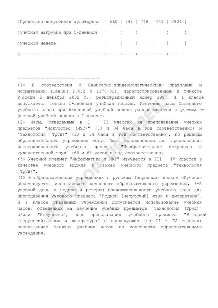 Примерный учебный план (годовой) для образовательных учреждений Российской Федерации с русским языком обучения. Начальное общее образование. Страница 3