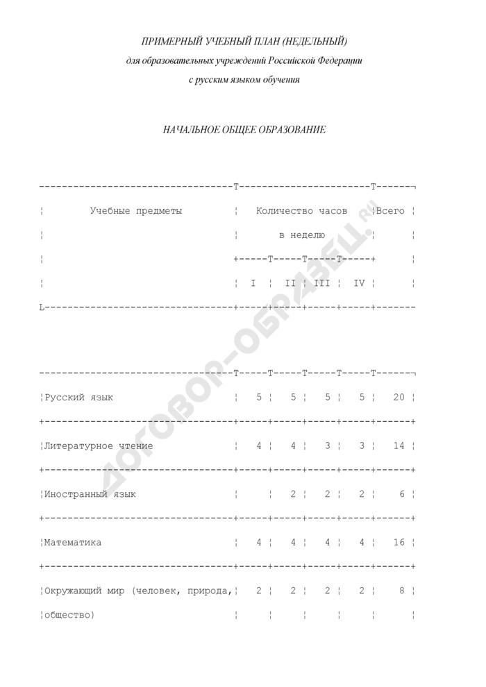 Примерный учебный план (недельный) для образовательных учреждений Российской Федерации с русским языком обучения. Начальное общее образование. Страница 1