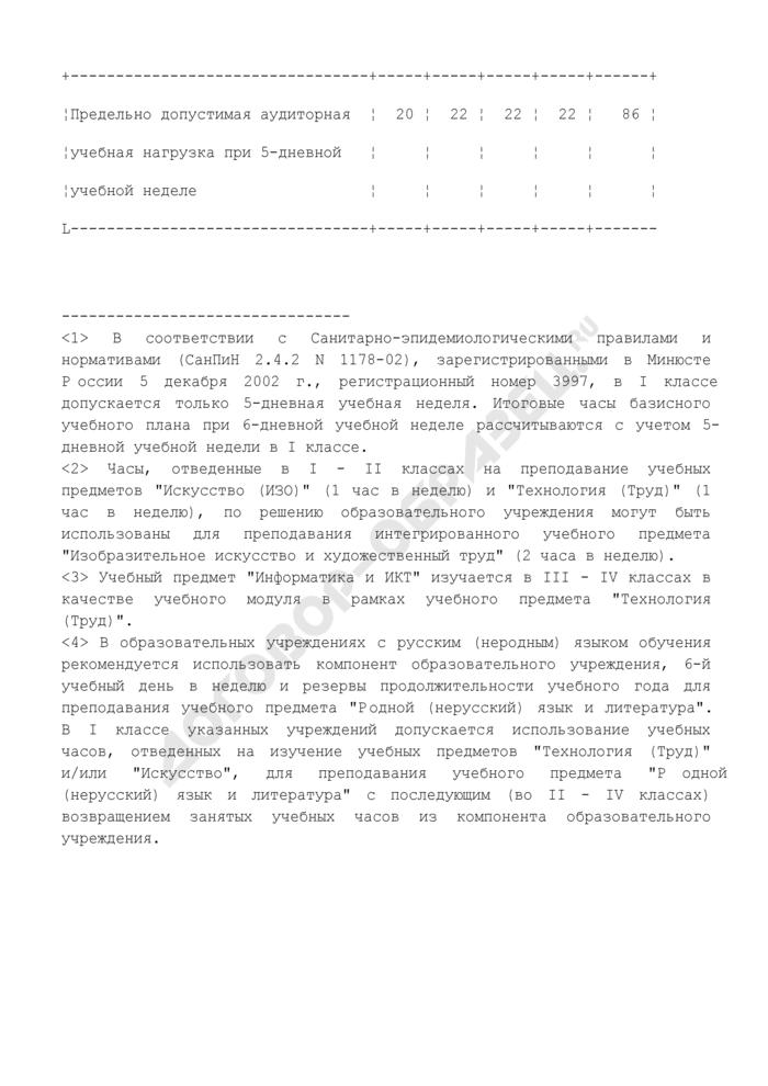 Примерный учебный план (недельный) для образовательных учреждений Российской Федерации с русским языком обучения. Начальное общее образование. Страница 3