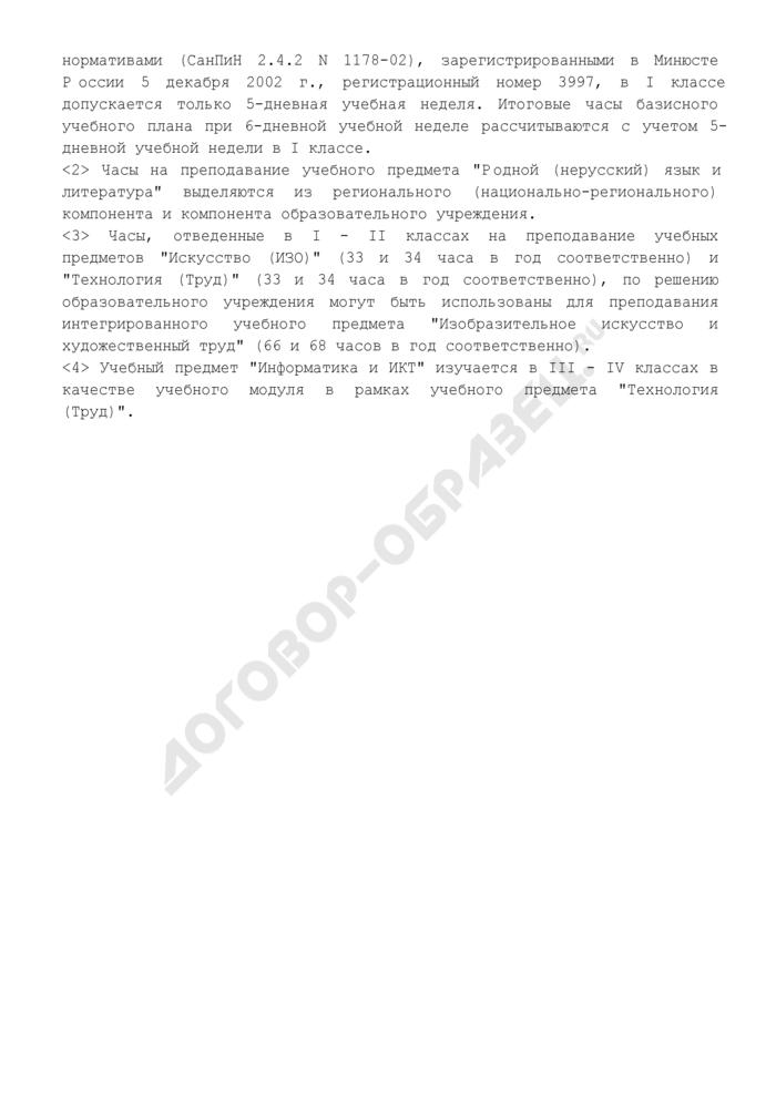 Примерный учебный план (годовой) для образовательных учреждений Российской Федерации с родным (нерусским) языком обучения. Начальное общее образование. Страница 3