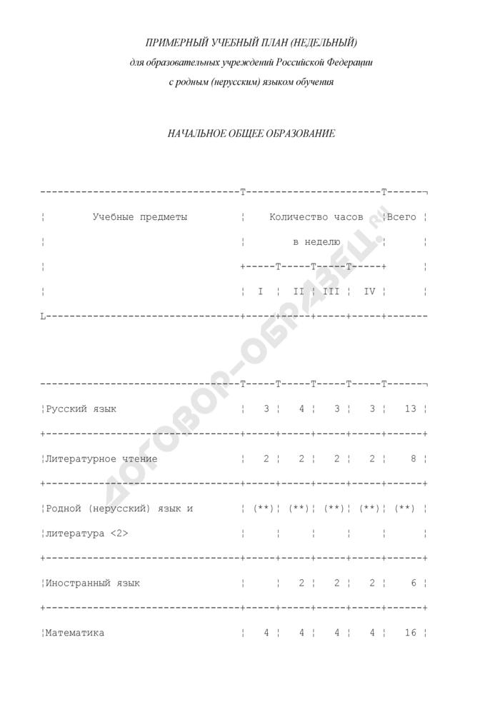 Примерный учебный план (недельный) для образовательных учреждений Российской Федерации с родным (нерусским) языком обучения. Начальное общее образование. Страница 1
