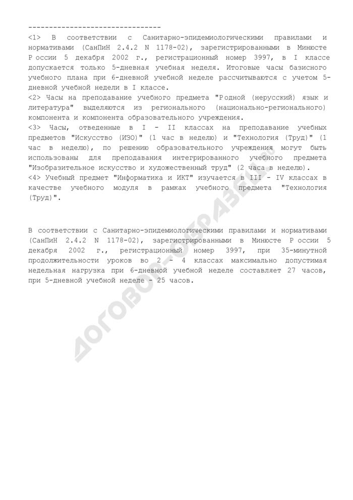 Примерный учебный план (недельный) для образовательных учреждений Российской Федерации с родным (нерусским) языком обучения. Начальное общее образование. Страница 3