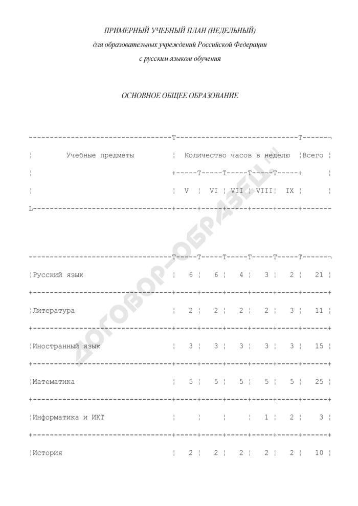 Примерный учебный план (недельный) для образовательных учреждений Российской Федерации с русским языком обучения. Основное общее образование. Страница 1