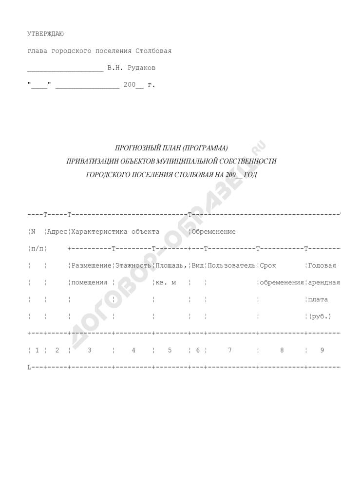 Прогнозный план (программа) приватизации объектов муниципальной собственности городского поселения Столбовая Московской области. Страница 1