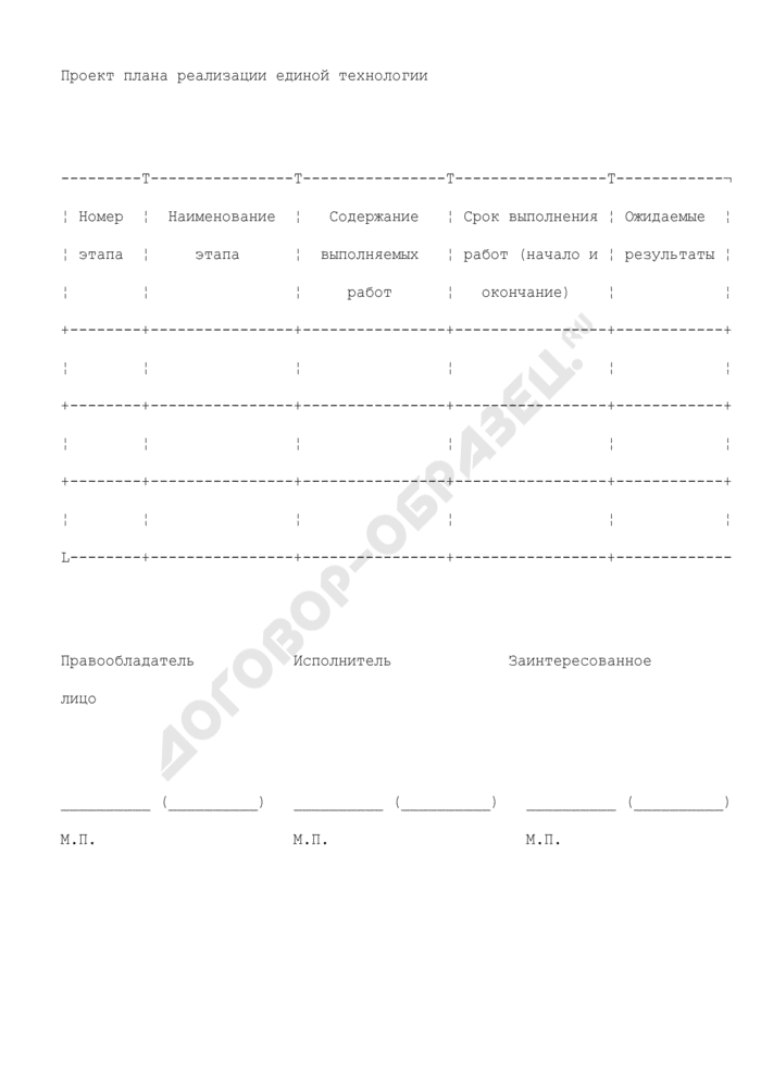 Проект плана реализации единой технологии (приложение к договору о выполнении дополнительных работ по доведению единой технологии до стадии практического применения с учетом потребностей заинтересованного лица). Страница 1