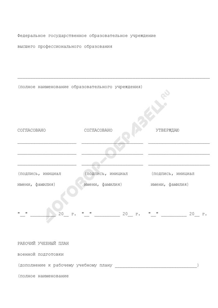 Рабочий учебный план военной подготовки в Федеральном государственном образовательном учреждении высшего профессионального образования. Страница 1