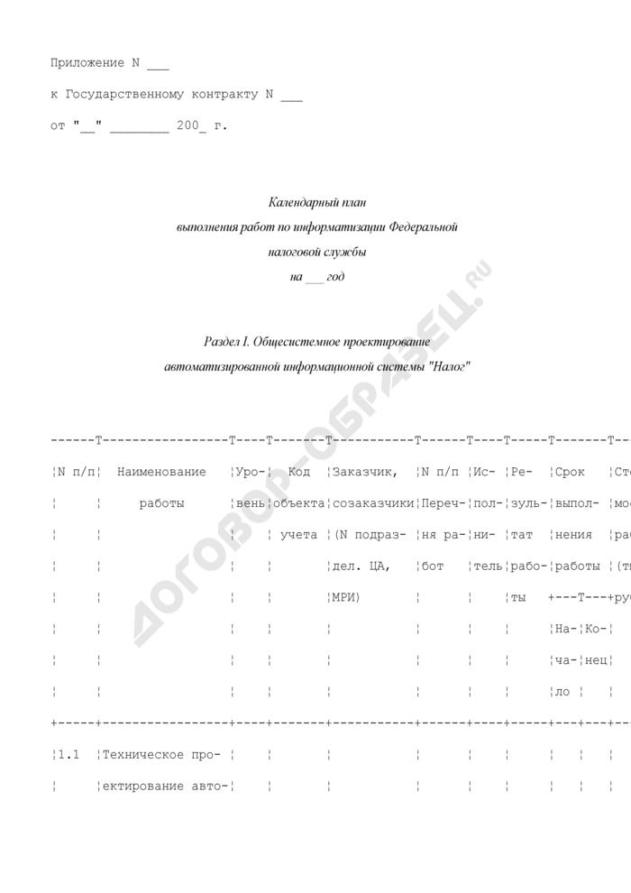 Календарный план выполнения работ по информатизации Федеральной налоговой службы. Страница 1