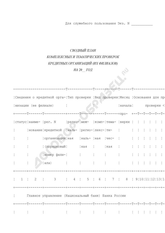 Сводный план комплексных и тематических проверок кредитных организаций (их филиалов). Форма N 3. Страница 1