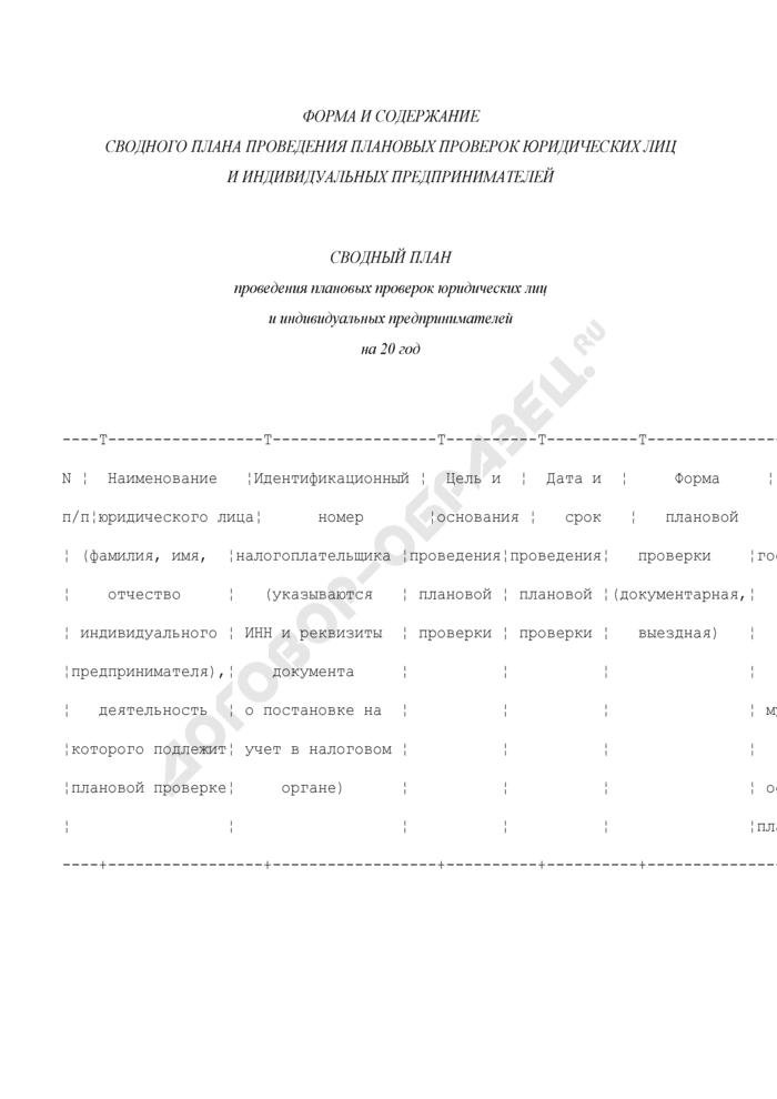 Сводный план проведения плановых проверок юридических лиц и индивидуальных предпринимателей. Страница 1