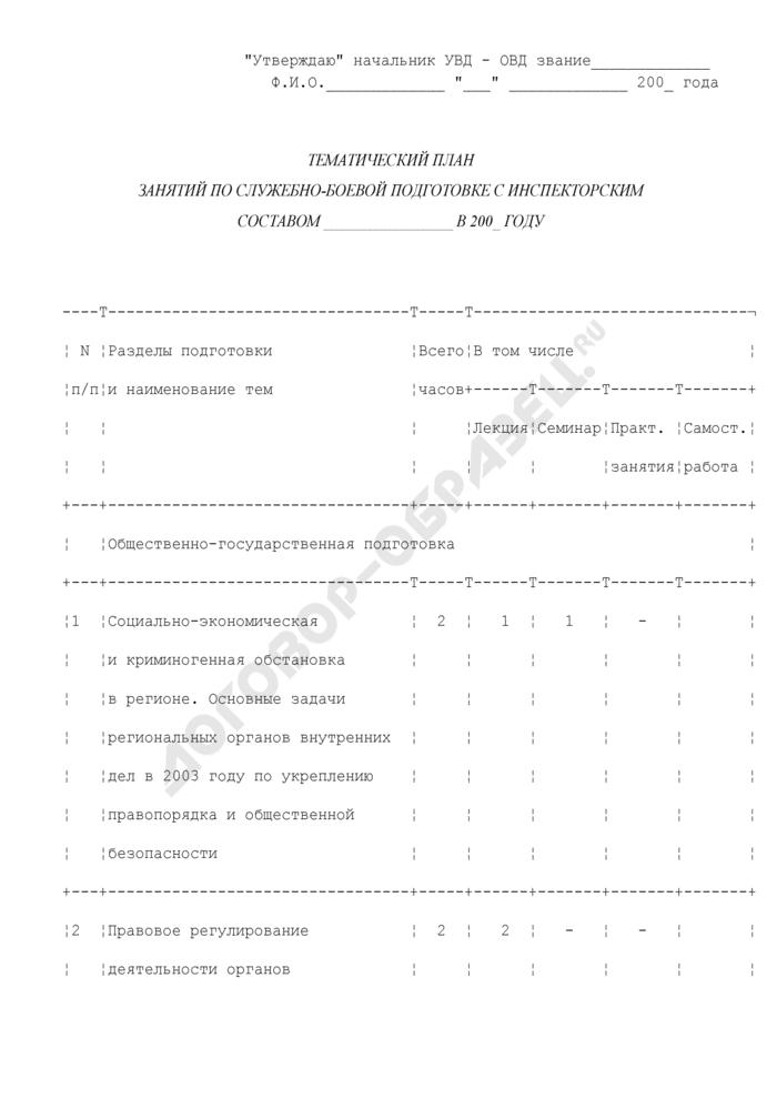 Тематический план занятий по служебно-боевой подготовке с инспекторским составом. Страница 1