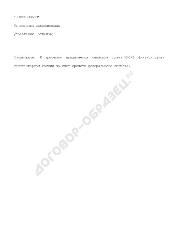 Тематический план НИОКР НИИ (приложение к договору на создание (передачу) научно-технической продукции). Страница 2