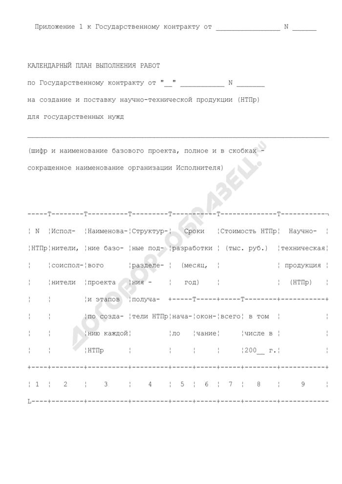 Календарный план выполнения работ (приложение к государственному контракту на создание и поставку научно-технической продукции (НТПр) для государственных нужд). Страница 1