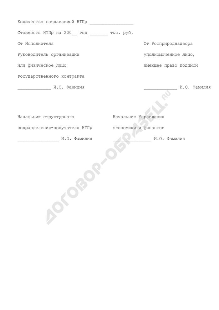 Календарный план выполнения работ (приложение к государственному контракту на создание и поставку научно-технической продукции (НТПр) для государственных нужд). Страница 2