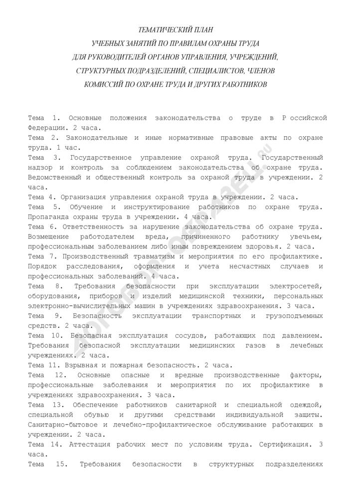Тематический план учебных занятий по правилам охраны труда для руководителей органов управления, учреждений, структурных подразделений, специалистов, членов комиссий по охране труда и других работников. Страница 1