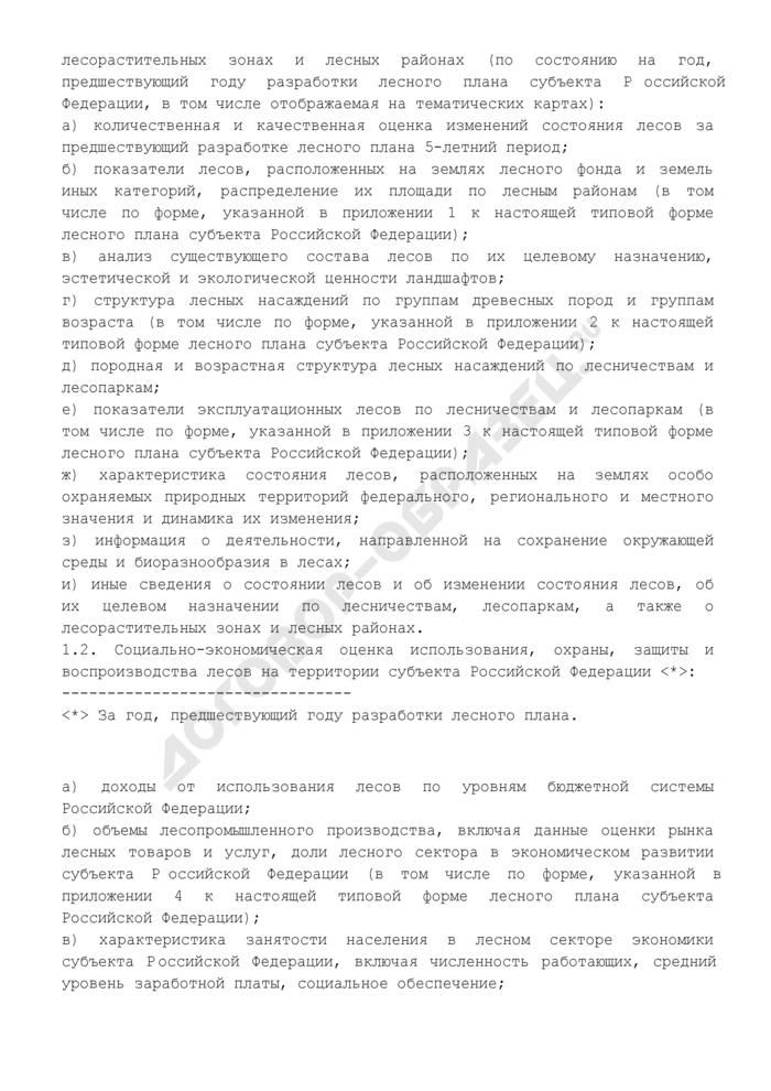 Типовая форма лесного плана субъекта Российской Федерации. Страница 2