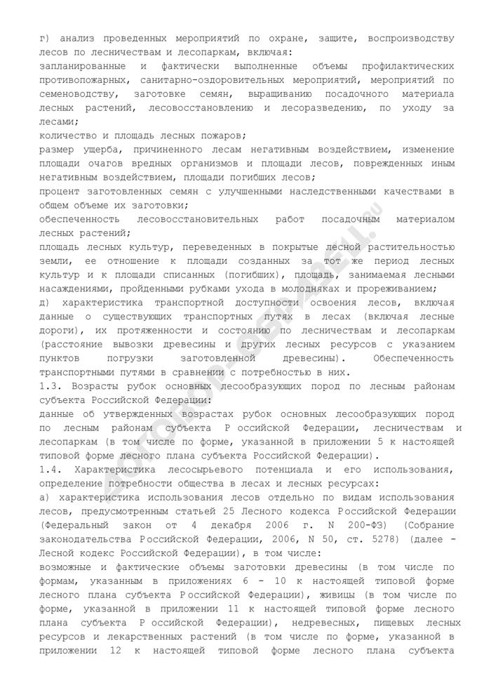 Типовая форма лесного плана субъекта Российской Федерации. Страница 3