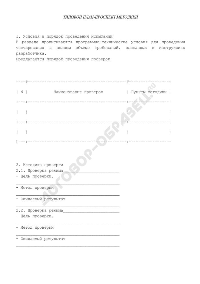 Типовой план-проспект методики проведения тестирования конкретной версии (релиза) программного обеспечения. Страница 1