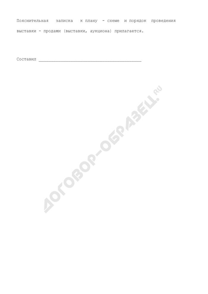 Типовой план-схема размещения экспозиций выставки-продажи оружия и патронов. Страница 2