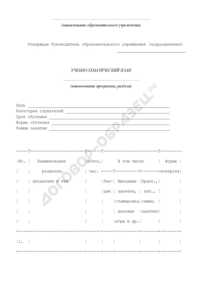 Учебно-тематический план. Страница 1