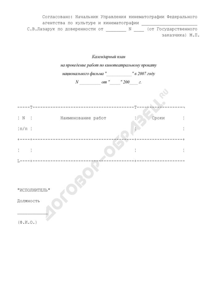 Календарный план на проведение работ по кинотеатральному прокату национального фильма (приложение к государственному контракту о поддержке в прокате национального фильма). Страница 1