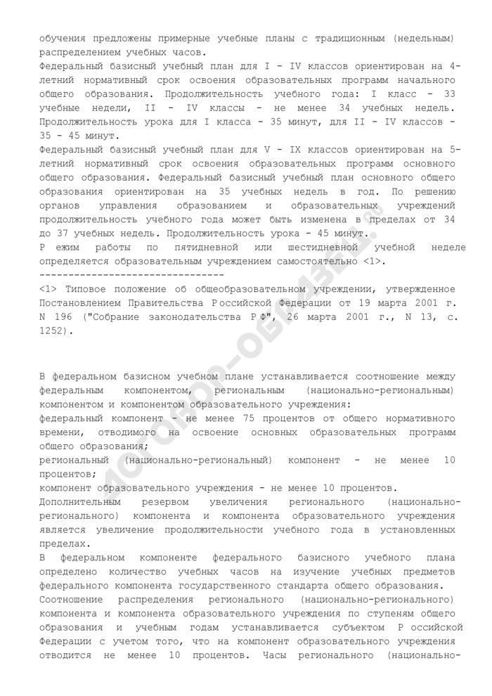 Федеральный базисный учебный план и примерные учебные планы для образовательных учреждений российской федерации, реализующих программы общего образования. Начальное общее и основное общее образование. Среднее (полное) общее образование. Страница 2
