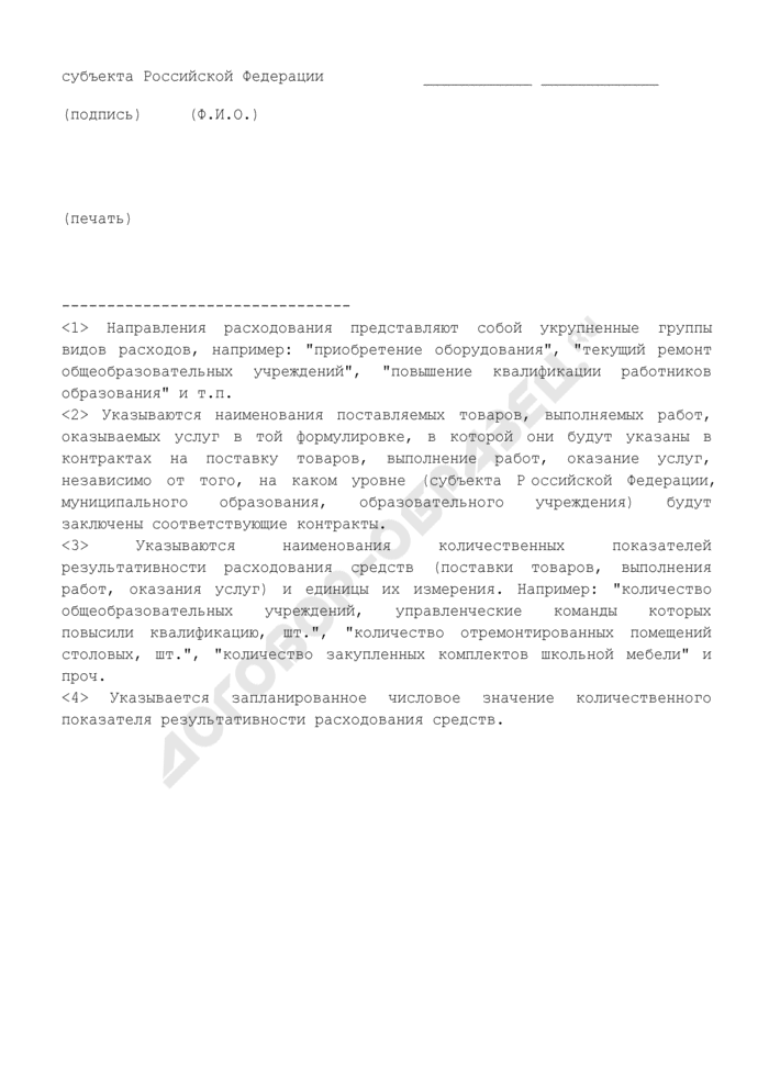 Финансовый план реализации субъектом Российской Федерации комплексного проекта модернизации образования. Страница 3