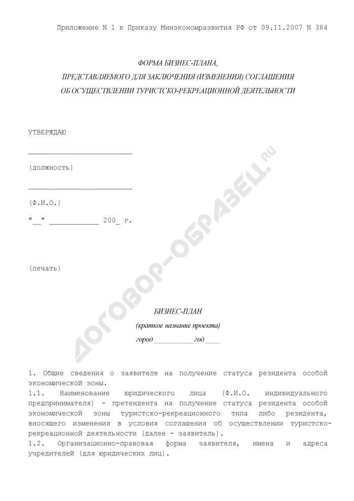 Форма бизнес-плана, представляемого для заключения (изменения) соглашения об осуществлении туристско-рекреационной деятельности. Страница 1