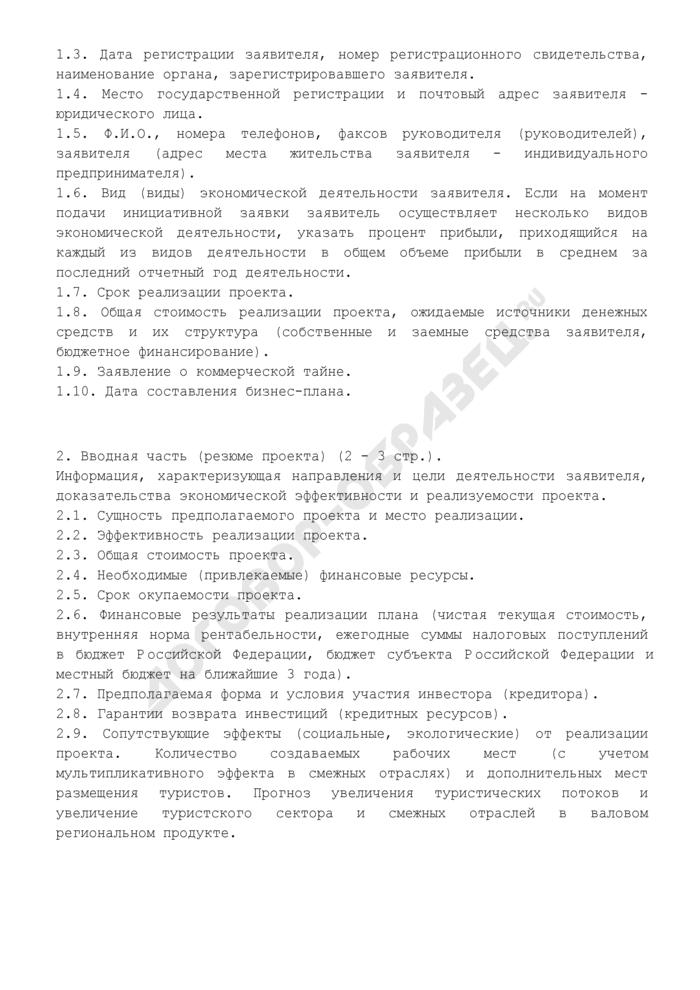 Форма бизнес-плана, представляемого для заключения (изменения) соглашения об осуществлении туристско-рекреационной деятельности. Страница 2