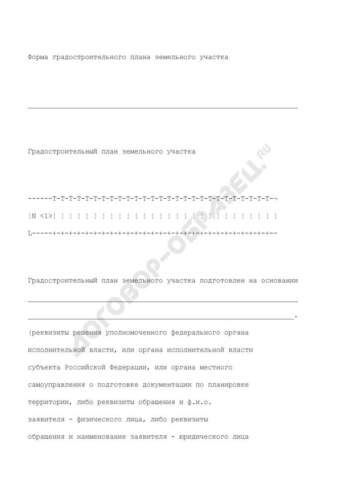 Форма градостроительного плана земельного участка. Страница 1