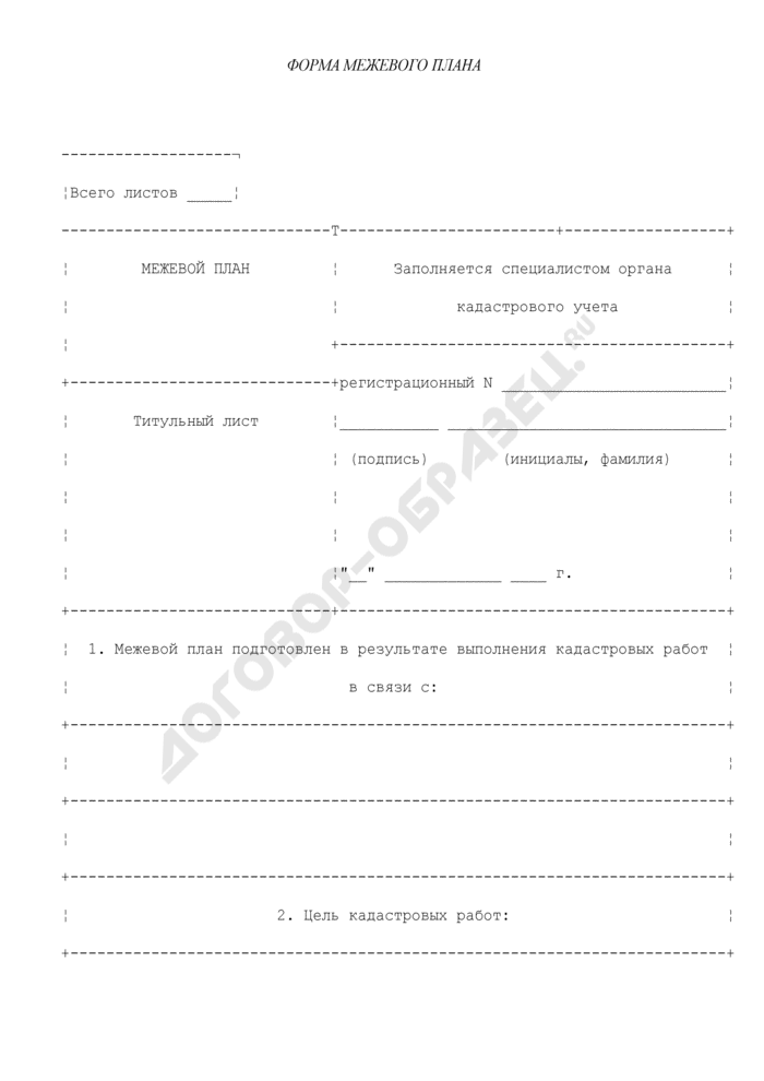 Форма межевого плана земельного участка. Страница 1