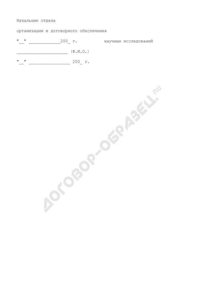 Календарный план научно-исследовательских и опытно-конструкторских работ (приложение к контракту на выполнение научно-исследовательских и опытно-конструкторских работ (поставку готовой научно-технической продукции)). Страница 3