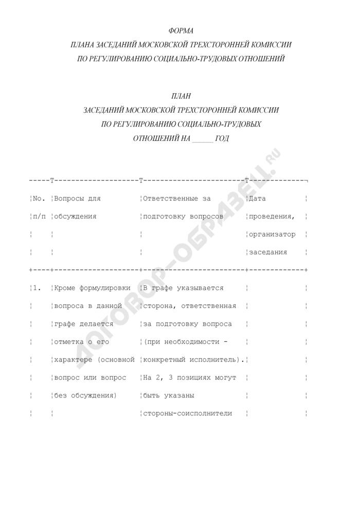 Форма плана заседаний Московской трехсторонней комиссии по регулированию социально-трудовых отношений. Страница 1