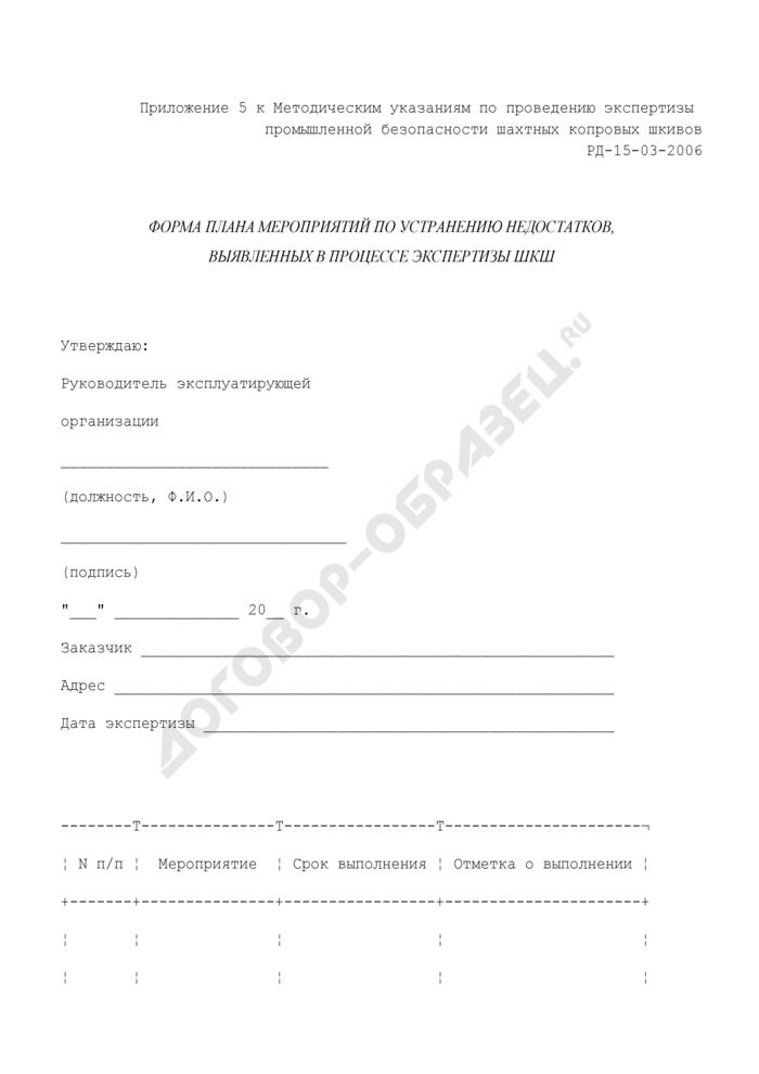 Форма плана мероприятий по устранению недостатков, выявленных в процессе экспертизы шахтных копровых шкивов. Страница 1