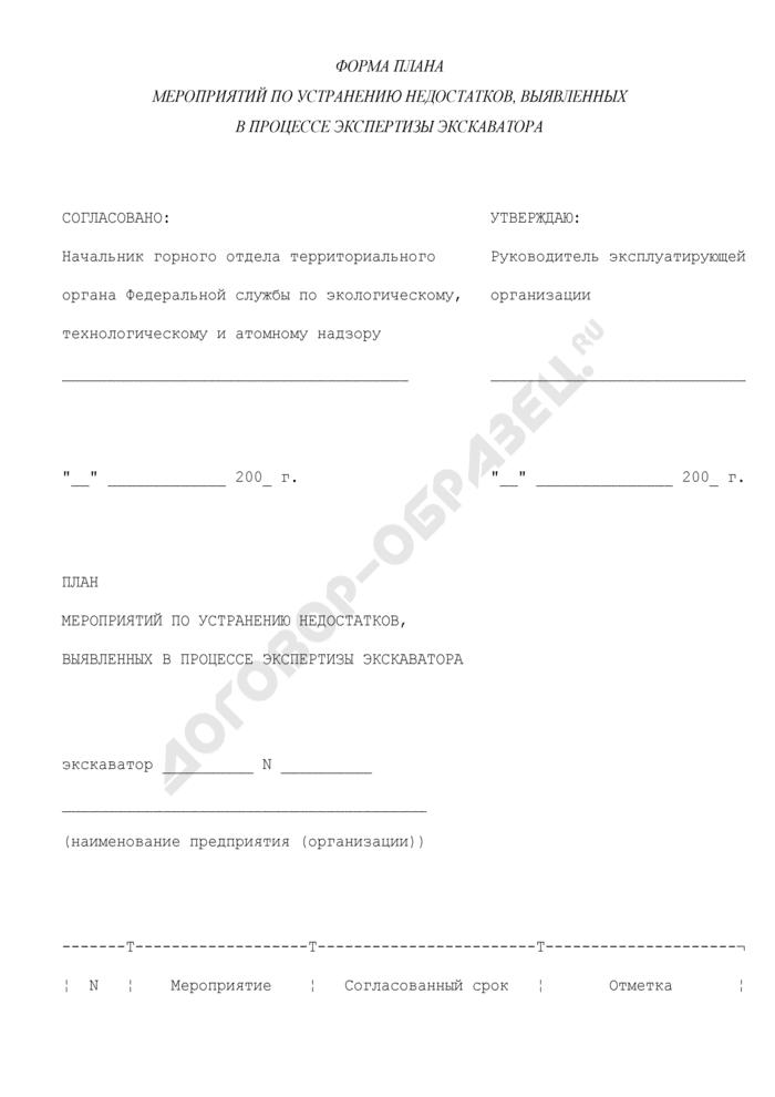 Форма плана мероприятий по устранению недостатков, выявленных в процессе экспертизы карьерного одноковшового экскаватора. Страница 1