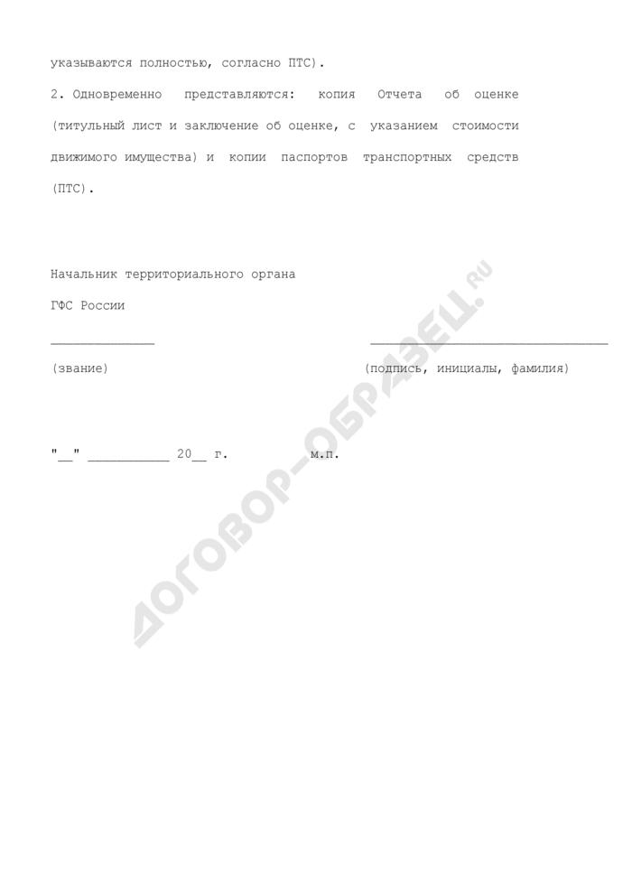 Форма плана продажи движимого имущества (транспортные средства - автомобильная, специальная техника и автомобильные базовые шасси) ГФС России. Страница 2