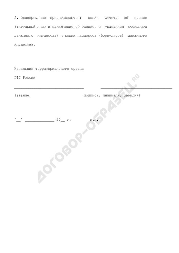 Форма плана продажи движимого имущества (средств связи, радиотехнические средства и электрооборудование, имеющие остаточный ресурс по эксплуатации и (или) календарному сроку до списания и очередного ремонта) ГФС России. Страница 2