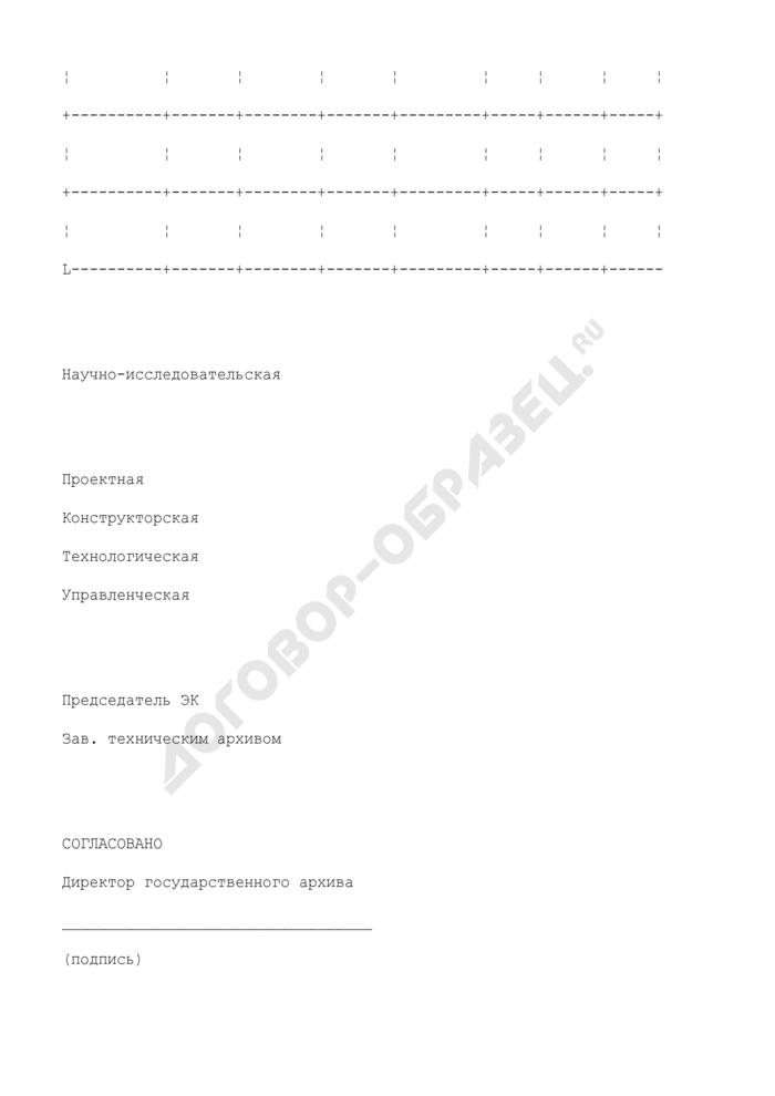 Форма плана-графика передачи научно-технической документации на госхранение. Страница 2