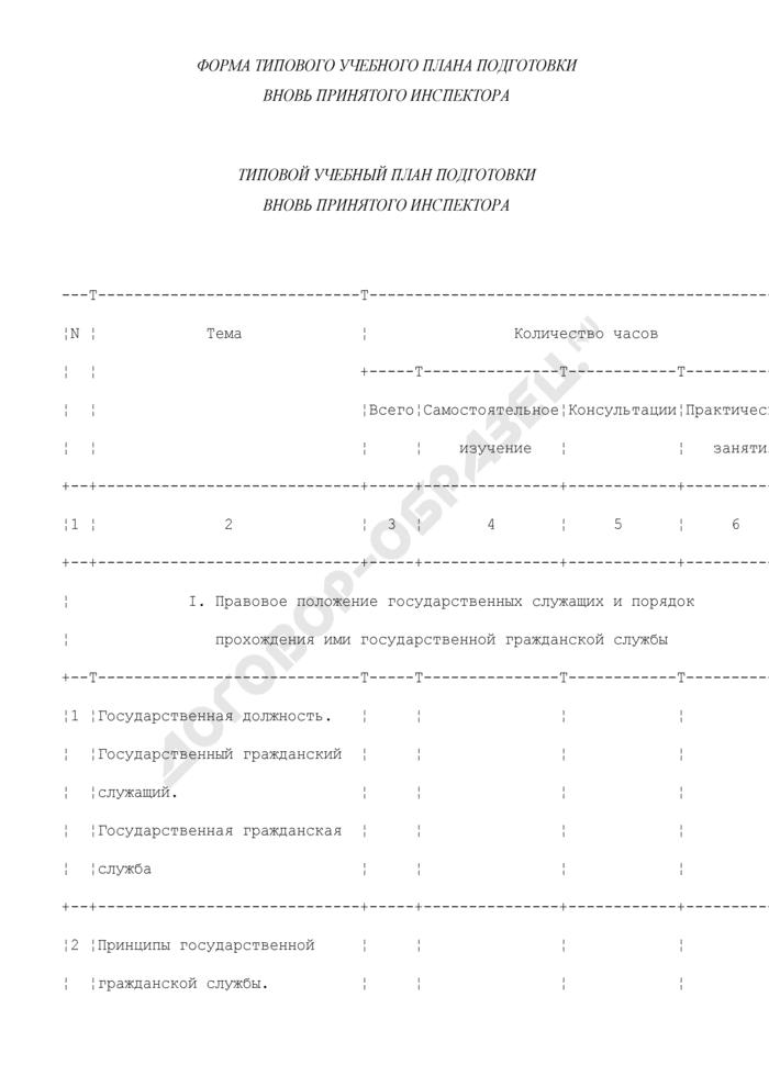 Форма типового учебного плана подготовки вновь принятого на государственную гражданскую службу государственного инспектора Федеральной службы по экологическому, технологическому и атомному надзору. Страница 1