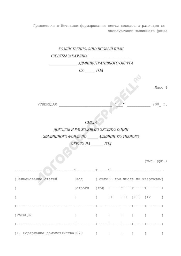 Хозяйственно-финансовый план службы заказчика административного округа. Смета доходов и расходов по эксплуатации жилищного фонда по административному округу (лист 1). Страница 1