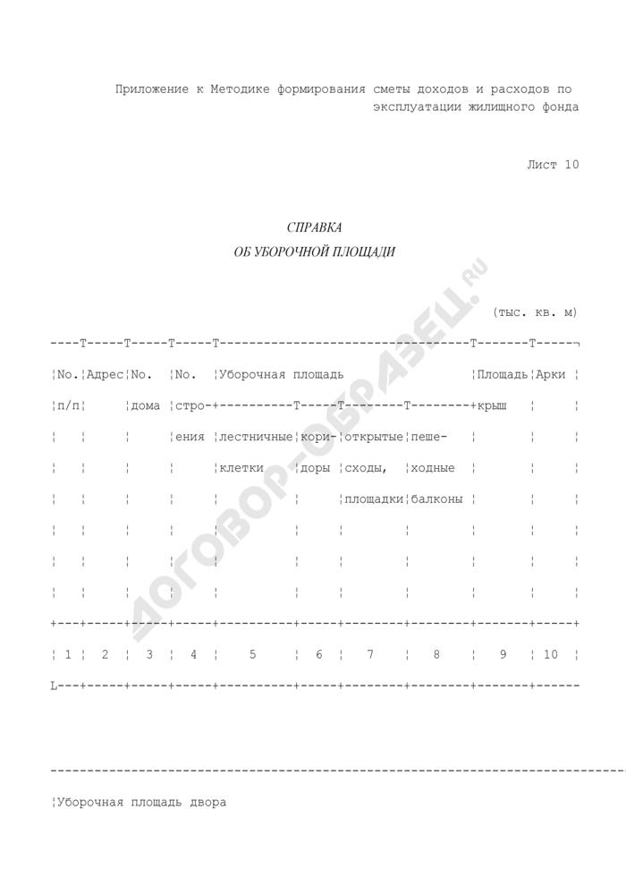 Хозяйственно-финансовый план службы заказчика административного округа. Справка об уборочной площади (лист 10). Страница 1