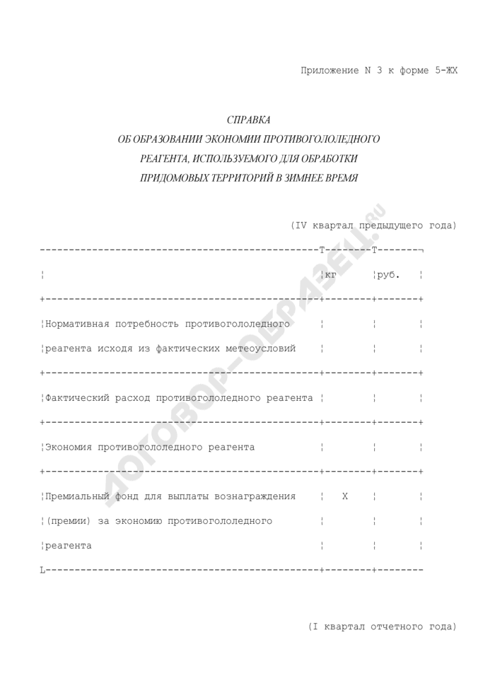 Хозяйственно-финансовый план службы заказчика административного округа. Справка об образовании экономии противогололедного реагента, используемого для обработки придомовых территорий в зимнее время (приложение к форме N 5-ЖХ). Страница 1
