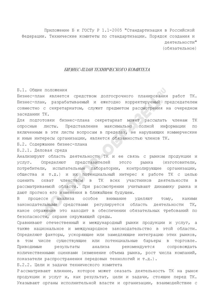 Бизнес-план технического комитета по стандартизации. Страница 1