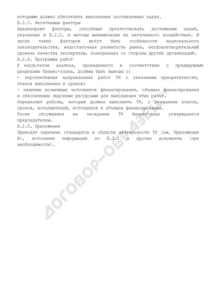 Бизнес-план технического комитета по стандартизации. Страница 2